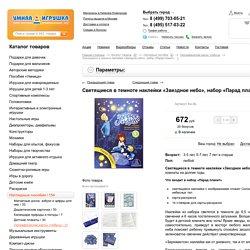 Светящиеся в темноте наклейки «Звездное небо», набор «Парад планет» купить в интернет-магазине «Умная игрушка»