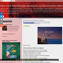Σημειώσεις Νεοελληνικής Λογοτεχνίας του Κωνσταντίνου Μάντη