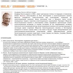 Альфред Лэнгле. Публикации