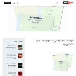 كورسات مجانية في التسويق و التجارة الالكترونية - سيو بالعربي