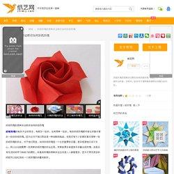 折纸玫瑰的简单折法教你如何折纸玫瑰 - 纸艺网