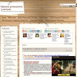Оценивание в учебном проекте : : Школа успешного учителя