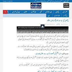 Pakistan ki siyasat ka naya garh kahan hoga?