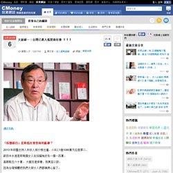 大前研一:台灣已進入低智商社會 !!!