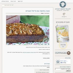 לא על החסה לבדה » עוגה בחושה עם מייפל ואגוזים