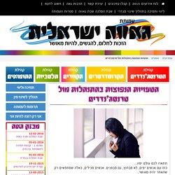 גאווה ישראלית - עמותה לקהילה הלהטבית בצפון - הטעויות הנפוצות בהתנהלות מול טרנסג'נדרים