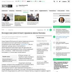 Белоруссия ужесточает правила ввоза багажа