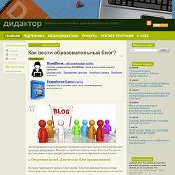 Как вести образовательный блог?