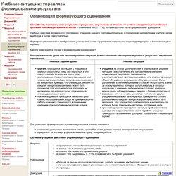 Организация формирующего оценивания - Учебные ситуации: управляем формированием результата