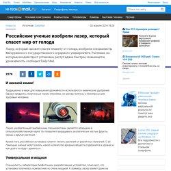 Российские ученые изобрели лазер, который спасет мир от голода