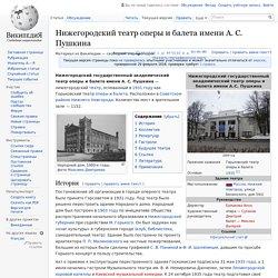 Théâtre académique d'opéra et de ballet (Nijni Novgorod)