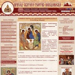 Символ веры на церковнославянском и русском языке