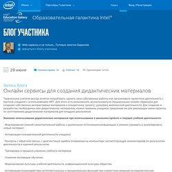 Онлайн сервисы для создания дидактических материалов