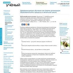 Дифференциация обучения как форма организации образовательного процесса в начальной школе