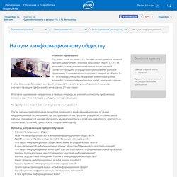 Оценивание проектов: На пути к информационному обществу