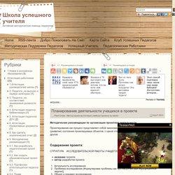 Планирование деятельности учащихся в проекте : : Школа успешного учителя