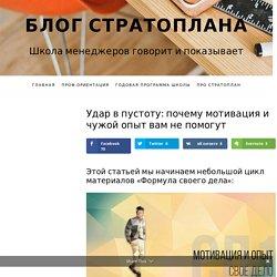 Удар в пустоту: почему мотивация и чужой опыт вам не помогут - Блог Стратоплана