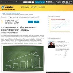 Анализ юзабилити сайта. Увеличение конверсии интернет магазина - работающие решения