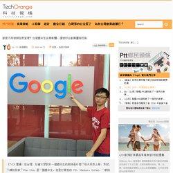 創意不用被綁在教室裡!台灣國中生自學軟體、還被矽谷創業團隊挖角