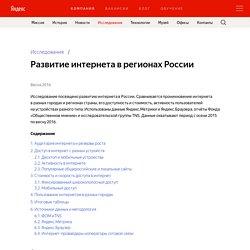 Компания Яндекс — Исследования — Развитие интернета в регионах России