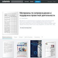 Calaméo - Материалы по сопровождению и поддержке проектной деятельности