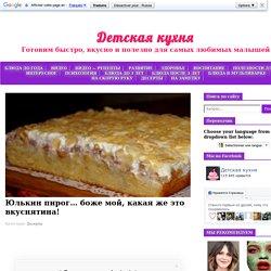 Юлькин пирог... боже мой, какая же это вкуснятина! - Детская кухня
