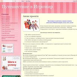 Путешествие в Игромир: Анонс проекта