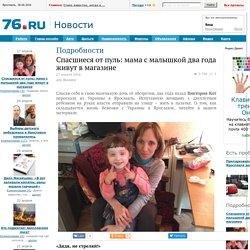 Спасшиеся от пуль: мама с малышкой два года живут в магазине - Подробности