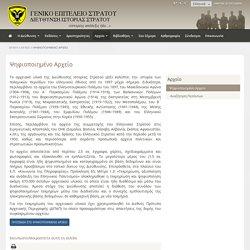 Δ.Ι.Σ. - Διεύθυνση Ιστορίας Στρατού