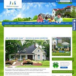Строеж на къща - какво трябва да знаем