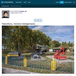 Чернобыль, техника ликвидаторов. - Максим Мирович