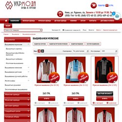 Вышиванки мужские. Купить мужскую вышиванку в интернет-магазине УкрМода недорого, Киев, Украина. Украинские вышиванки