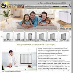 Система электроотопления, Купить электрорадиаторы «Теплотерм» - Электроотопление