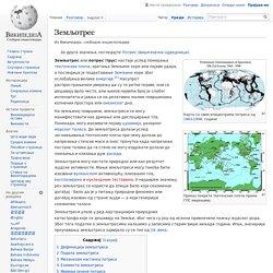 Земљотрес — Википедија, слободна енциклопедија