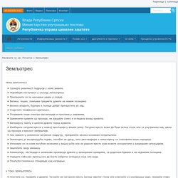 Републичка управа цивилне заштите