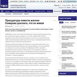 Прокуратура помогла жителю Кемерова доказать, что он живой