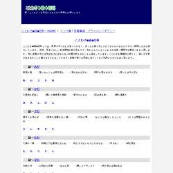 ことわざ◆諺◆百科