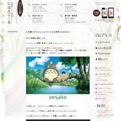 日本語学習サイト にほんごの木