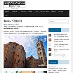 Задар, Хорватія – Український Простір