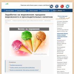 Мороженый бизнес - заработок на мороженом