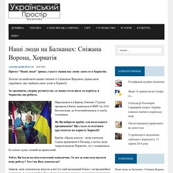 Наші люди на Балканах: Сніжана Ворона, Хорватія – Український Простір