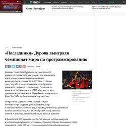«Наследники» Дурова выиграли чемпионат мира по программированию