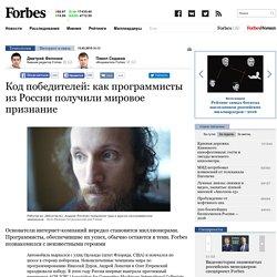 Код победителей: как программисты из России получили мировое признание