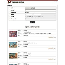 江戸東京博物館:収蔵品検索