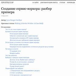 Создание сервис-воркера: разбор примера