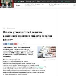 Доходы руководителей ведущих российских компаний выросли вопреки кризису