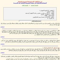 الموسوعة الشاملة - العظمة - أبو الشيخ