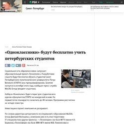 «Одноклассники» будут бесплатно учить петербургских студентов