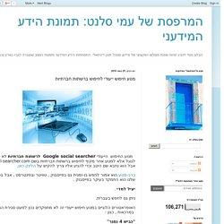 תמונת הידע המידעני: מנוע חיפוש ייעודי לחיפוש ברשתות חברתיות