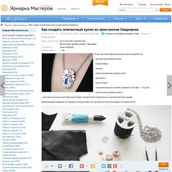 Как создать элегантный кулон из кристаллов Сваровски